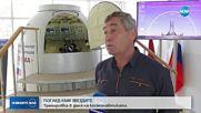 ПОГЛЕД КЪМ ЗВЕЗДИТЕ: Тренировка в Деня на космонавтиката