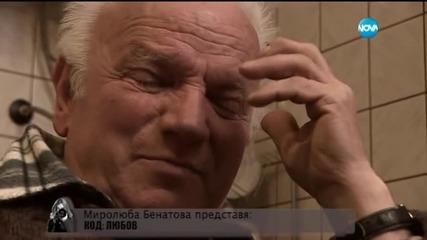 Миролюба Бенатова представя: Код