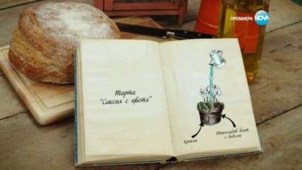 """Георги - Торта """"Саксия с цветя"""" - Bake Off (07.12.2016)"""