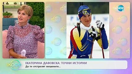 """""""На кафе"""" с Екатерина Дафовска (21.09.2020)"""