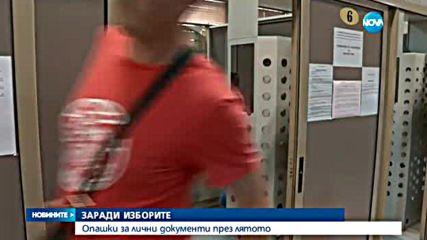 Хиляди българи - на опашка за паспорти