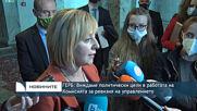 ГЕРБ: Виждаме политически цели в работата на Комисията за ревизия на управлението