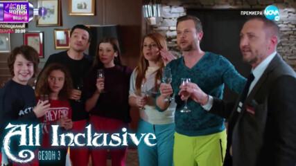 All Inclusive - Епизод 12, Сезон 3