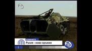 Бтв Новите - Тест На Вид Бомба В Русия