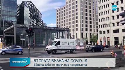Новините на NOVA (27.10.2020 - късна емисия)