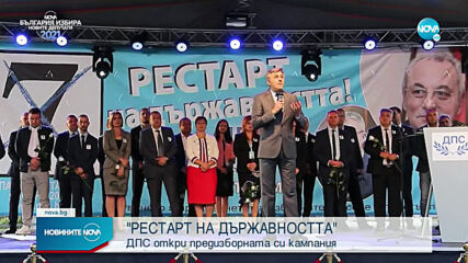 ДСП започна кампанията си преди вота