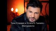 Тони Стораро и Устата ft. Гъмзата - Абитуриенти ( C D - R I P )