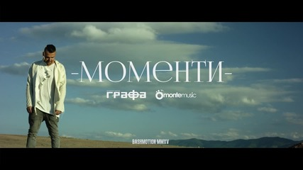 Графа - Моменти (official video)