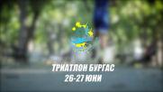 Държавното по триатлон ще се проведе в Бургас