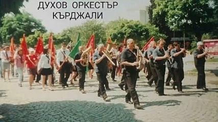 Духов  оркестър  Кърджали