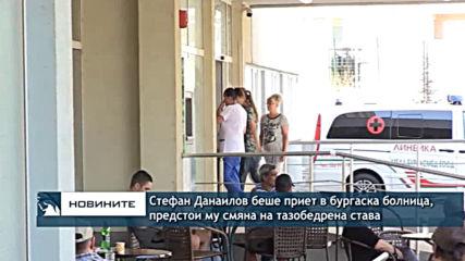 Стефан Данаилов беше приет в бургаска болница, предстои му смяна на тазобедрена става