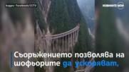 """Защо този мост се нарича """"влакче на ужасите""""?"""