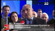 Дружбата между Бойко Борисов и Жан-Клод Юнкер - Господари на ефира (17.12.2014г.)