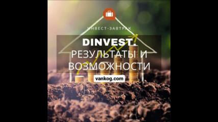 Как се теглят пари от DInvest ?