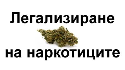 Време ли е за пълно легализиране на наркотиците в България?