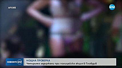 Четирима арестувани след акция срещу платената любов в Пловдив