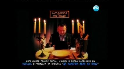 Горещо - Пацо чете писма от фенки 12.01.2013г