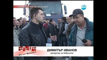 Какво стана след като 7 камиона пробиха блокадата на границата с Турция - Часът на Милен Цветков