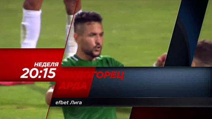 Футбол: Лудогорец - Арда от 20.15 ч. на 22 септември, неделя по DIEMA SPORT