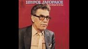 Спирос Загореос-момчето (превод)