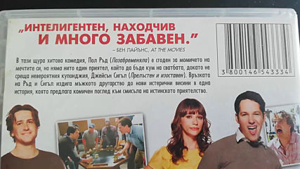 Българското Dvd издание на Обичам те човече (2008) Prooptiki Bulgaria 2009