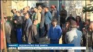 Миньори протестираха заради неизплатени заплати