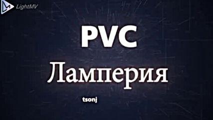 Pvc Ламперия за стени и тавани