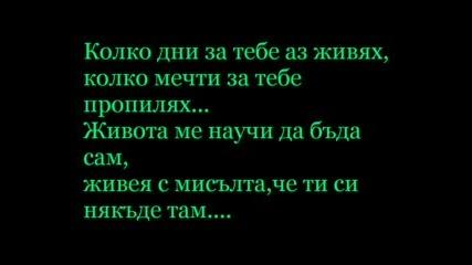 Esskei Feat Kelly & G.f.e. - Kolko Mechti Teksta