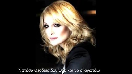 Наташа Теодориду - Колкото и да те обичам