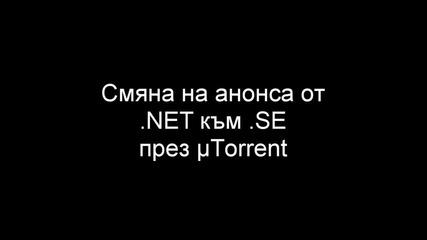 Смяна на анонса от открадната zamunda към Zamunda.se през µtorrent
