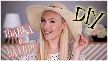 DIY шапка за ПЛАЖА! Ето как да си я направите!