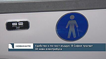 Удобство и по-чист въздух: В София тръгват 30 нови електробуса