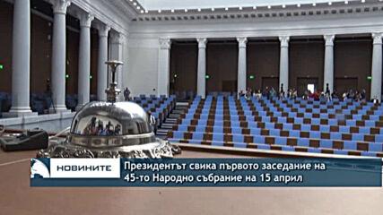 Президентът свика първото заседание на 45-то Народно събрание на 15 април