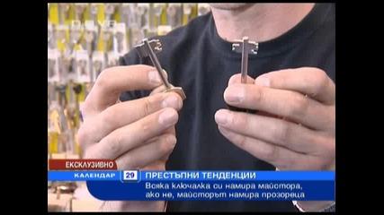 Нова телевизия - Новини - За крадците няма невъзможни ключалки