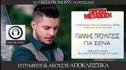 Giannis Prountzos - Gia Sena ( New Single 2014 )