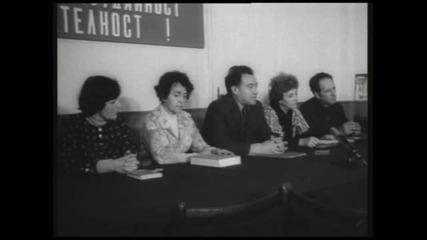 Лечителя Петър Димков - Архивни Кадри