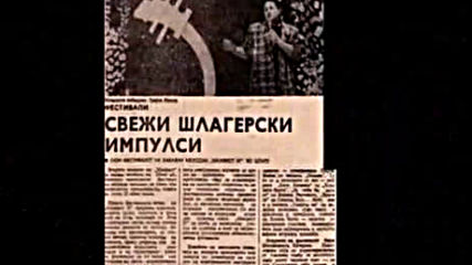 Росана Сариќ Тодоровска & Маријана Новачевска - Stoj Makfest 1987