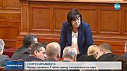 Спор в парламента заради законови промени срещу прането на пари