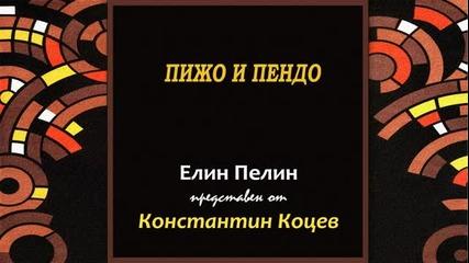 Пижо и Пендо - Елин Пелин представен от К. Коцев