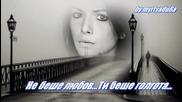 Natasa Theodoridou - Не те обвинявам
