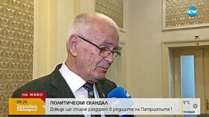 """Депутат от """"Атака"""": Клеветите не касаят коалиционно ни споразумение"""