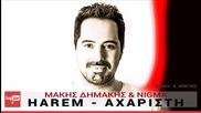New 2015 Harem (axaristi) Makis Dimakis & Nigma - New 2015