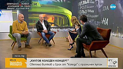 """Светльо Витков и Ерол от """"Уикеда"""" с празничен концерт"""