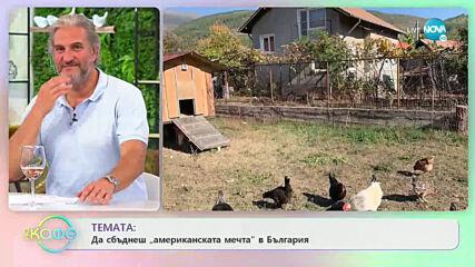 """ТЕМАТА: Да сбъднеш """"американската мечта"""" в България - """"На кафе"""" (26.06.2020)"""