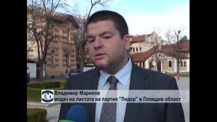 ЛИДЕР откри предизборната си кампания в Карлово