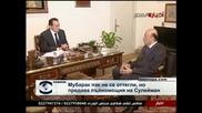 Мубарак предава част от правомощията си на вицепрезидента, но остава на власт до есента