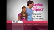 Забранена любов - продължението от 6 септември 2010