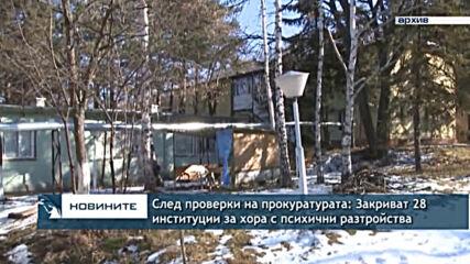 След проверки на прокуратурата: Закриват 28 институции за хора с психични разтройства