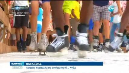 Ледена пързалка се появи...в Куба