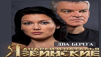 Андрей и Наталья Язвинские - Два Берега
